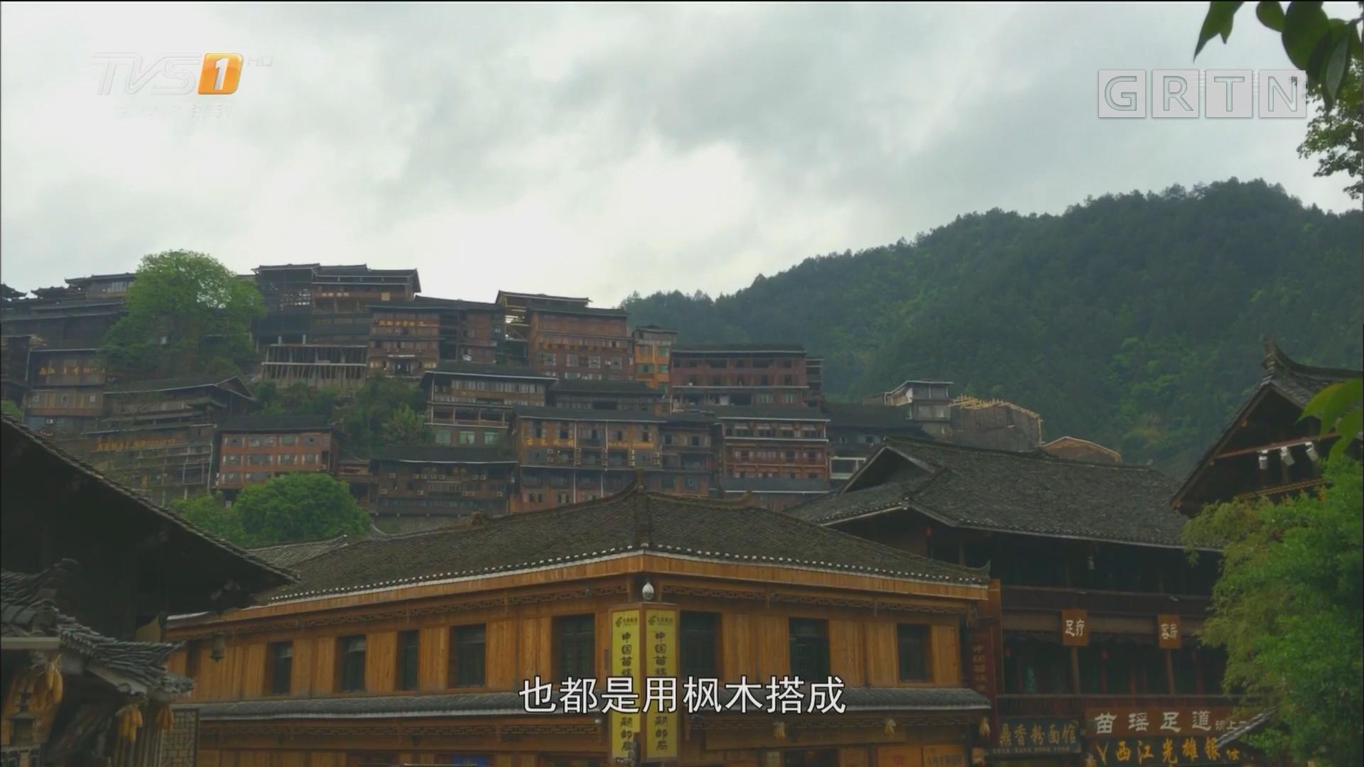 贵州——西江千户苗寨