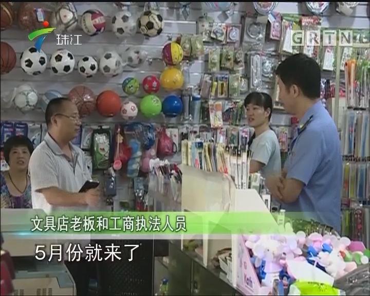 """广东多地清查校园周边商铺 严防""""牙签弩"""""""
