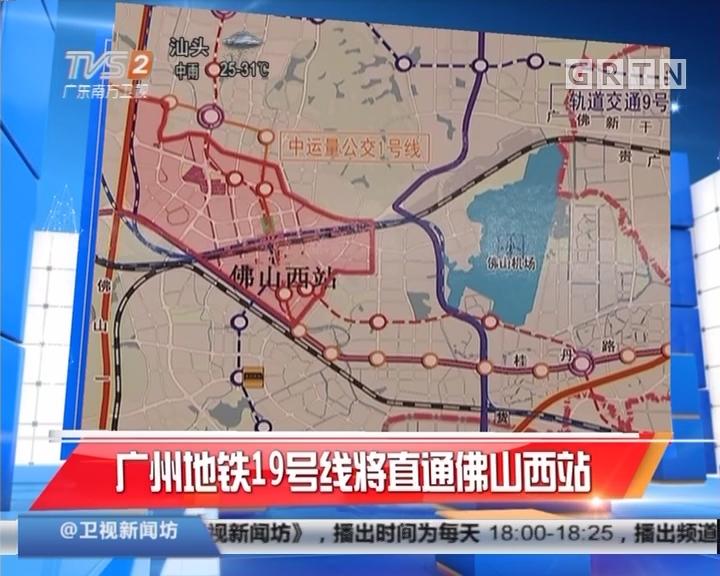 广州地铁19号线将直通佛山西站