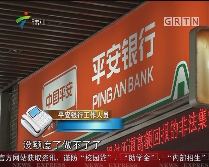 额度告急 广州有银行停止房贷