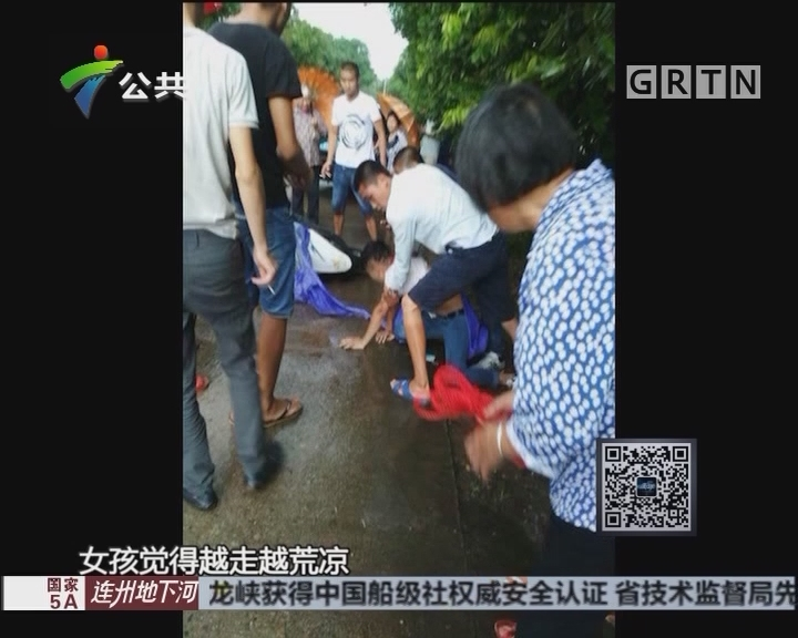 梅州:女孩摩托上呼救 民警群众合力救援
