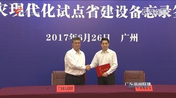省政府与中国地震局签署合作推进防震减灾现代化试点省建设备忘录