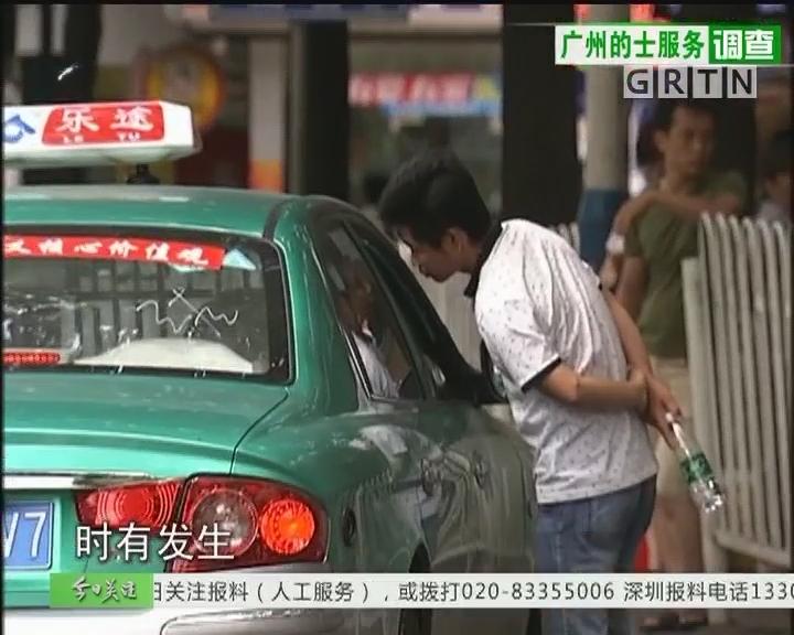 """老的哥逐步转行 广州的士""""威水史""""你知道吗"""