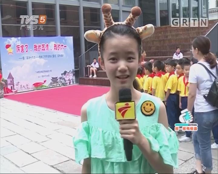 """[2017-06-01]南方小记者:西关培正小学开展""""我的荔湾 我的六一""""特色活动"""