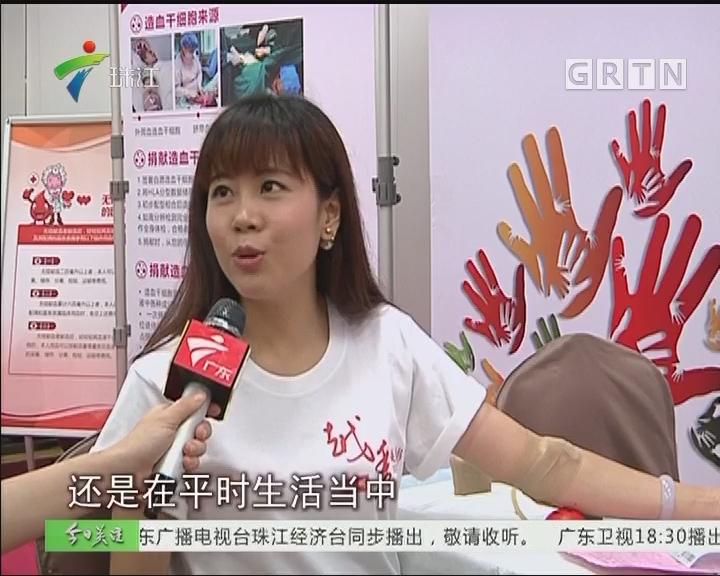 世界献血者日 《关注》主播带头献爱心