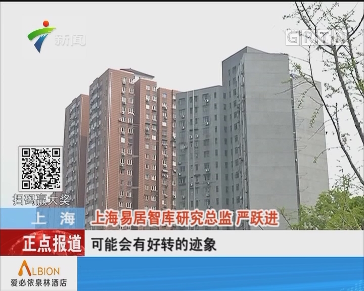 上海:二手房成交量跌60% 降价也无法吸引人