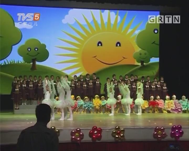 [2017-06-30]南方小记者:广州越秀区珠江实业幼儿园30周年庆典