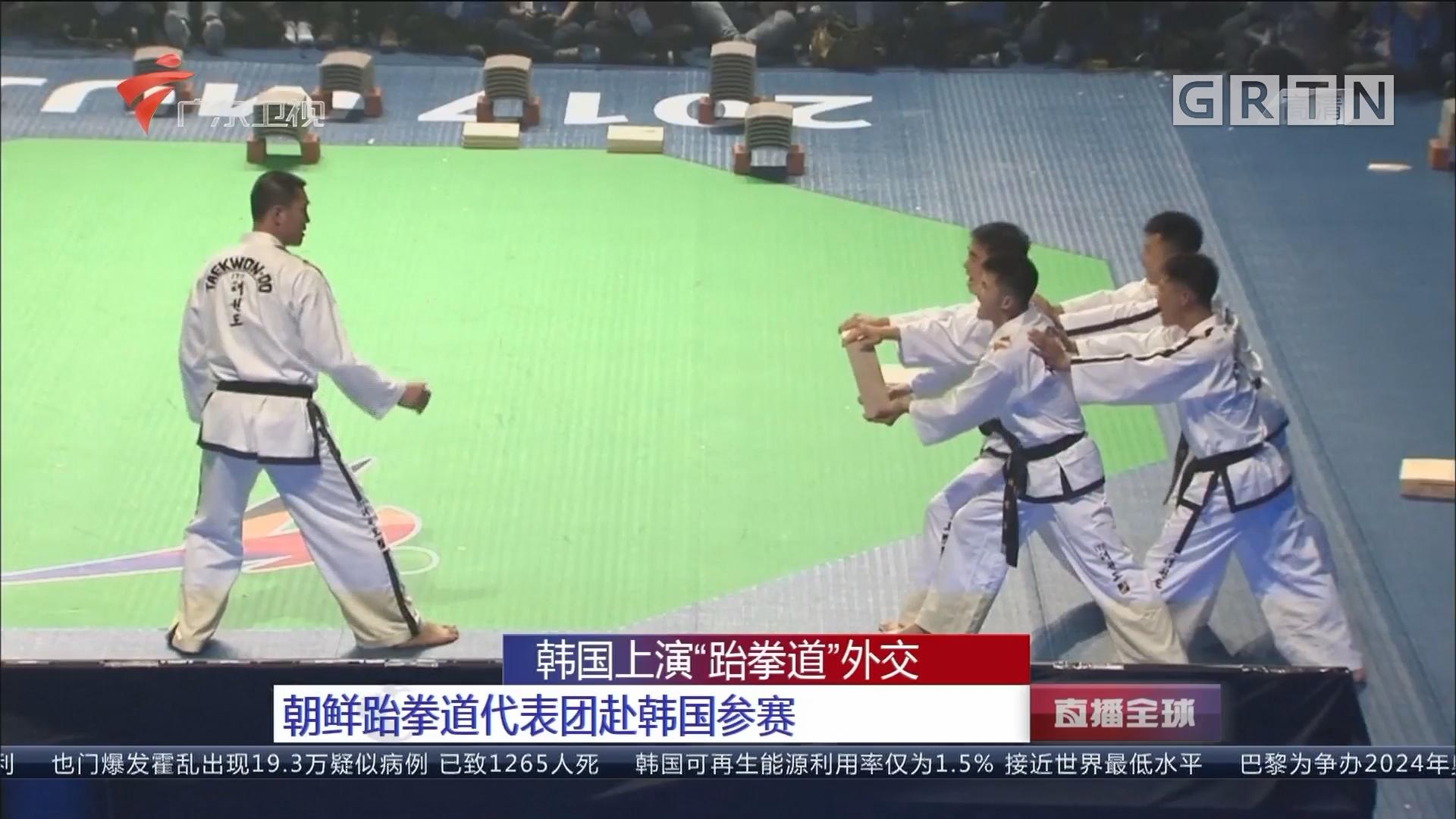 """韩国上演""""跆拳道""""外交 朝鲜跆拳道代表团赴韩国参赛"""