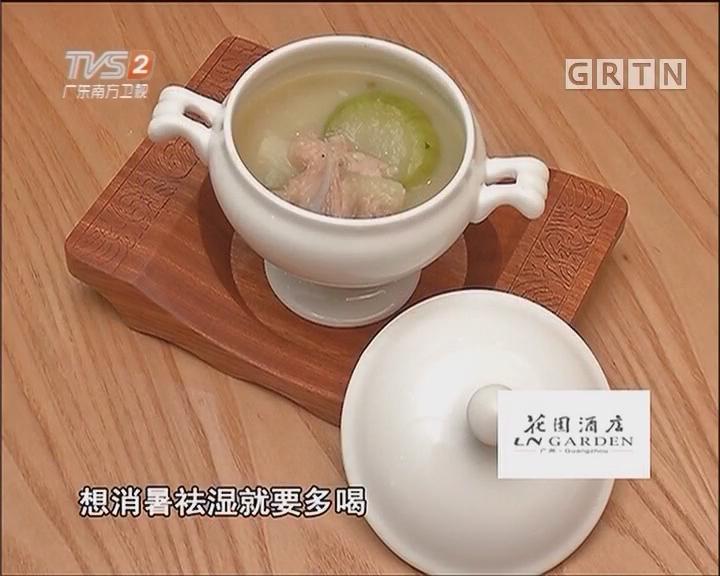 节瓜薏米绿豆煲扇骨