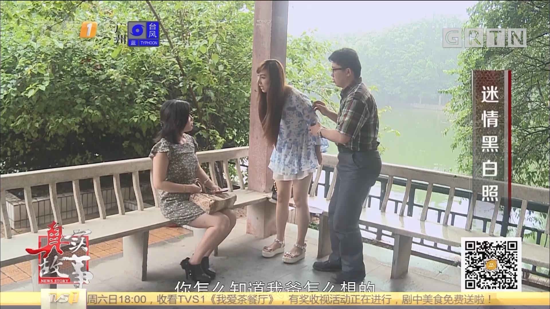 [HD][2017-06-12]真实故事:迷情黑白照