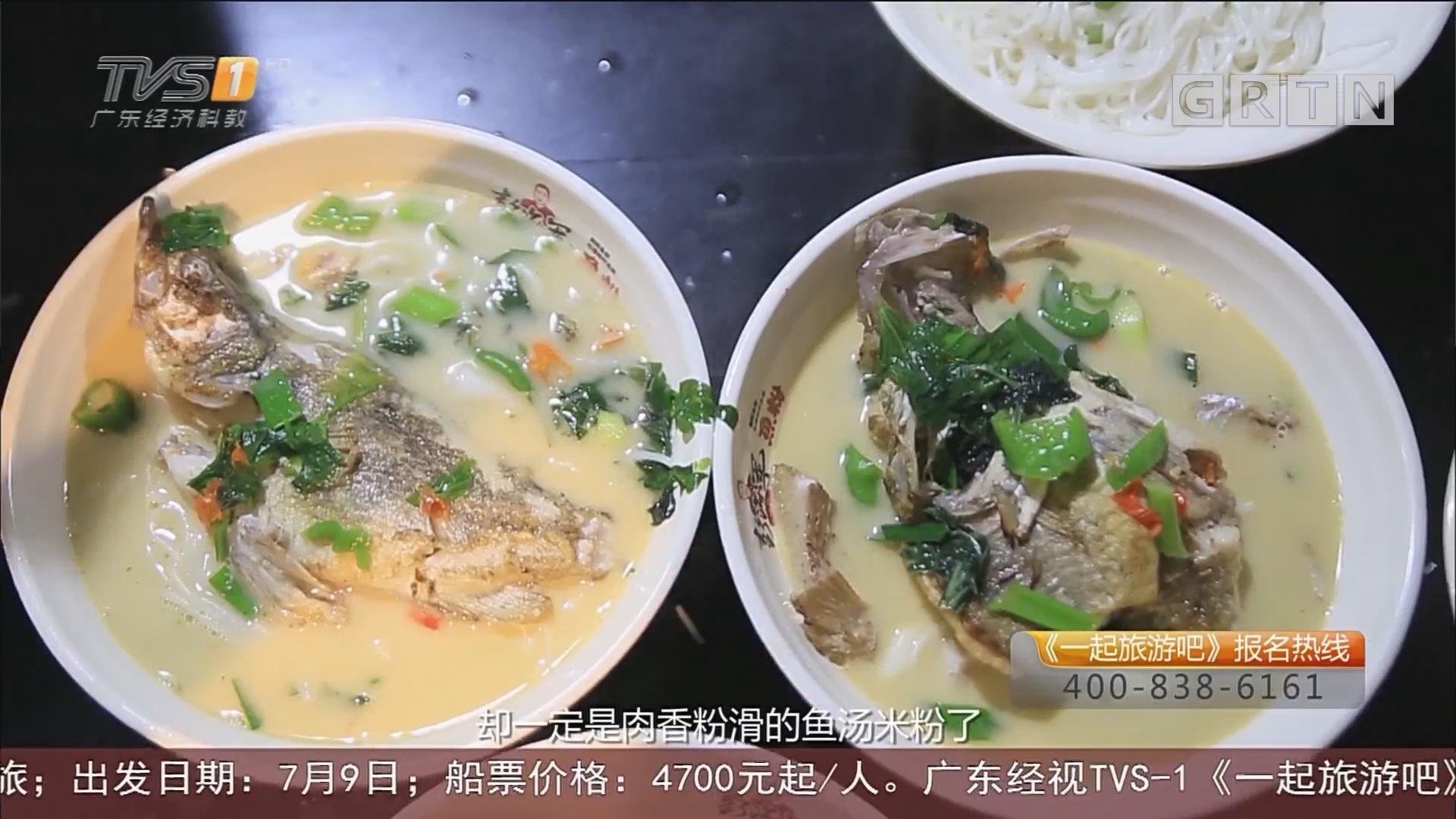 衡阳美食鱼粉