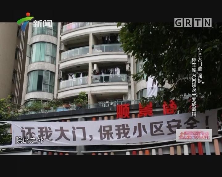 """[2017-06-28]社会纵横:小区大门遭""""强拆"""" 停车库为何摇身一变成商铺"""