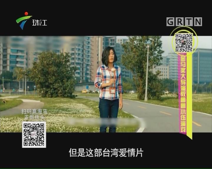 金马奖大导演教圈圈小伍演戏