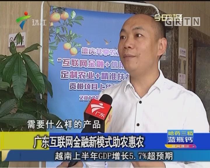 广东互联网金融新模式助农惠农