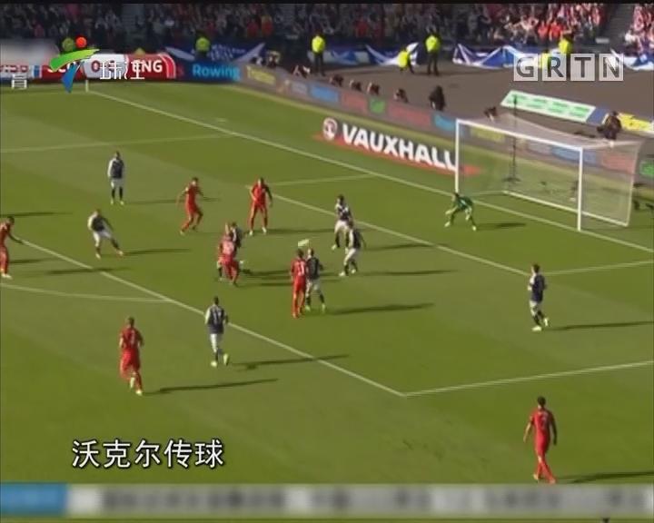 世预赛:凯恩救主英格兰2—2苏格兰
