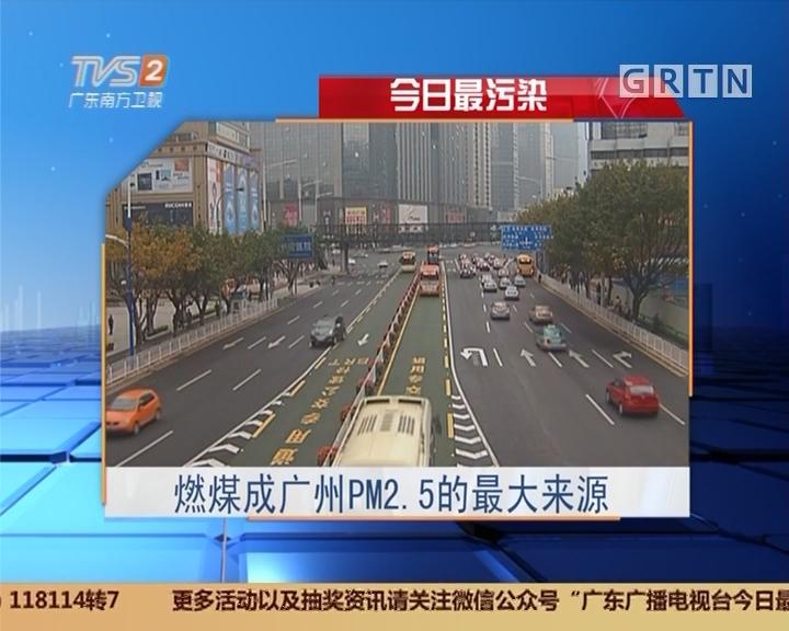 今日最污染:燃煤成广州PM2.5的最大来源