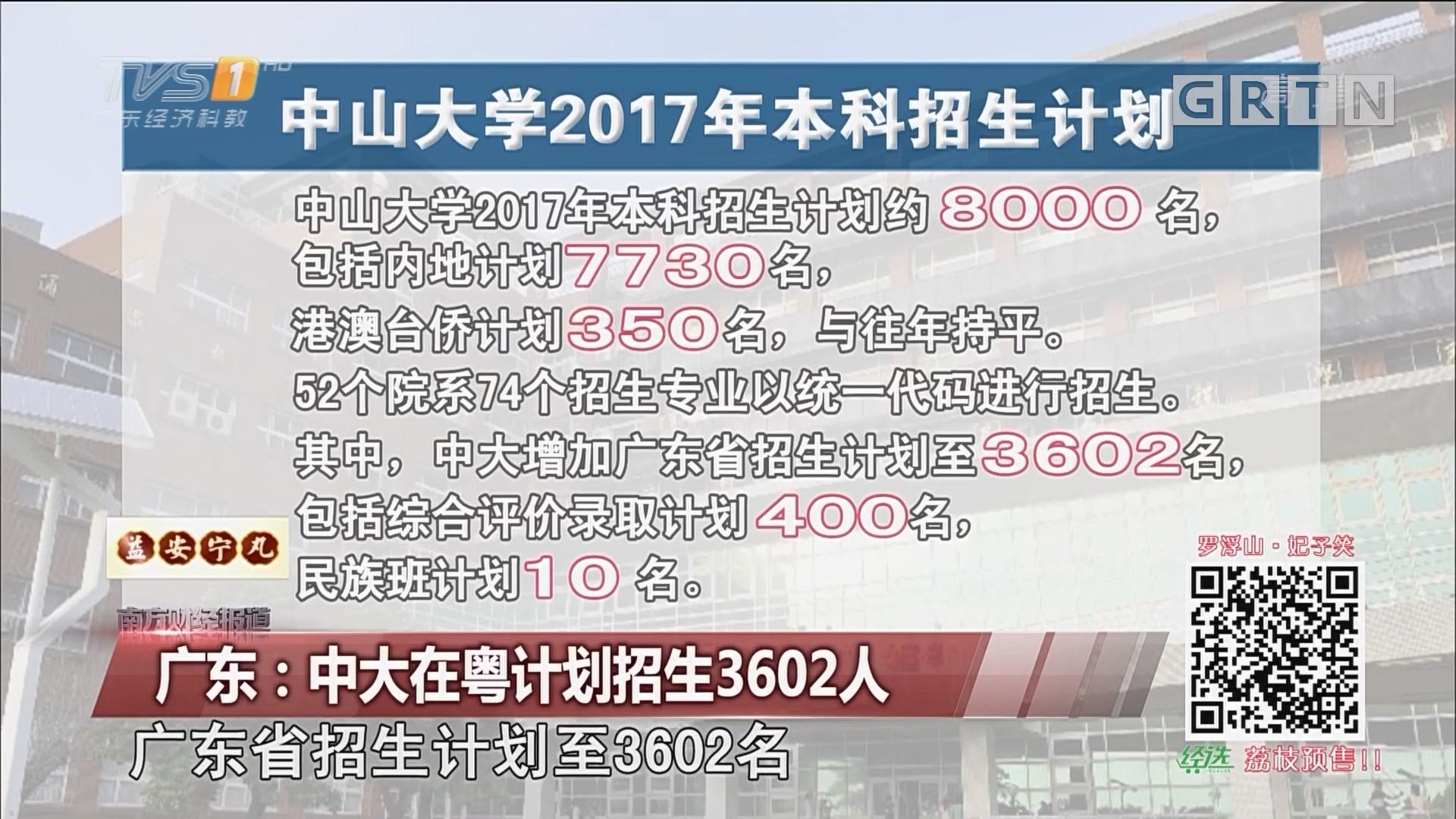 广东:中大在粤计划招生3602人