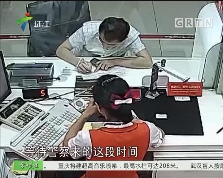 """男子进银行就递纸条 上写""""帮我"""""""