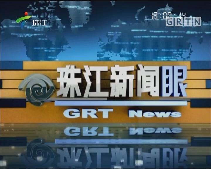 """[2017-06-26]珠江新闻眼:带你飞 中国最新版高铁""""复兴号""""双向首发"""