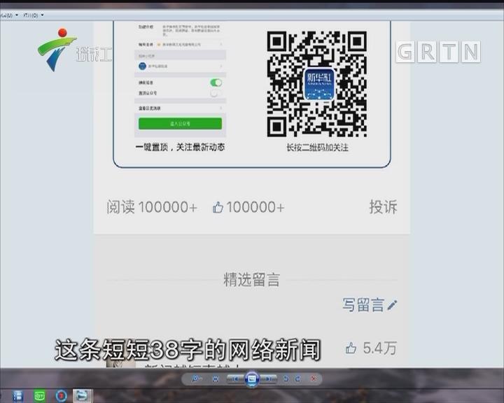 新华社38字新闻10万+! 火了编辑亮了评论