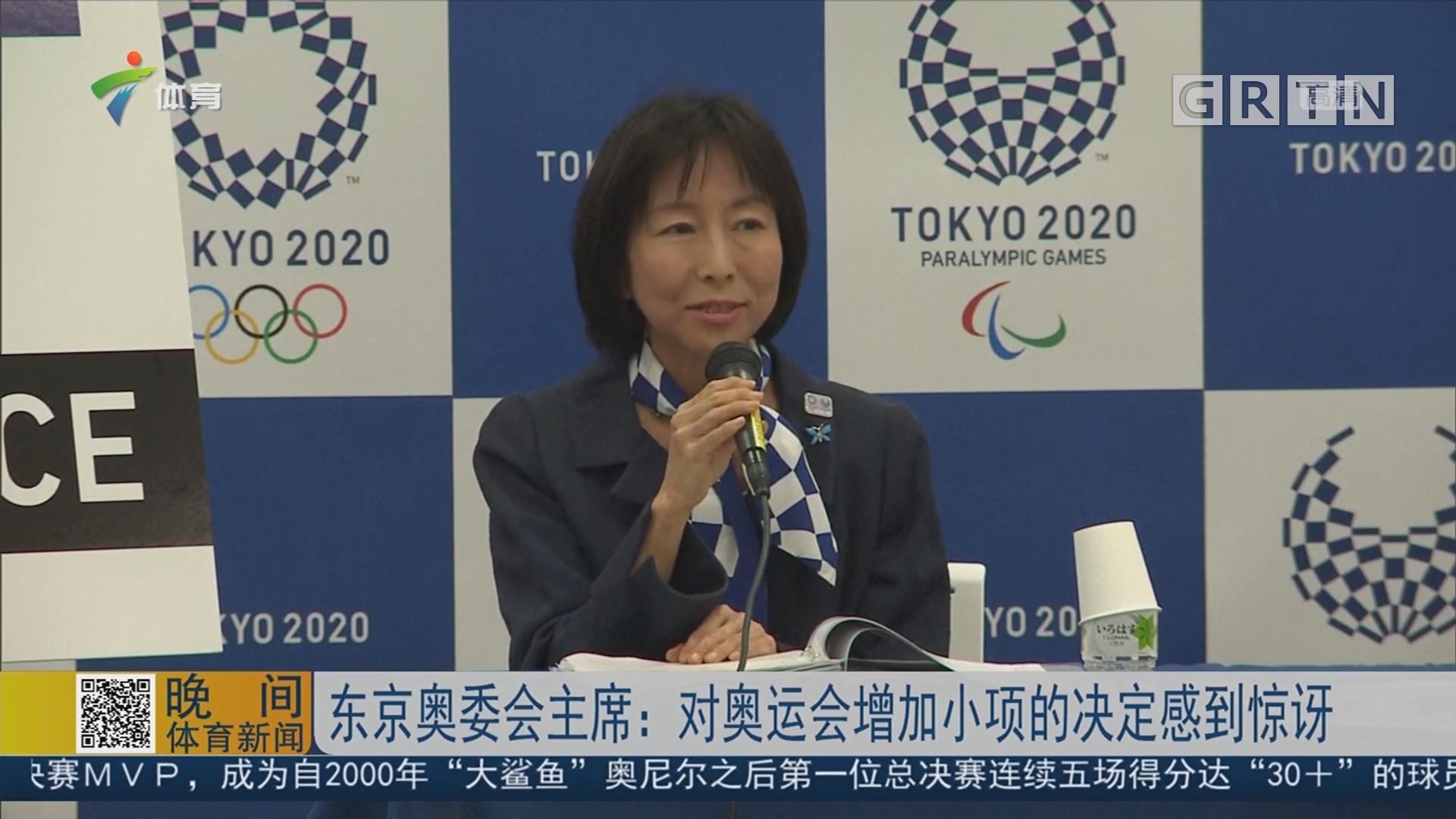 东京奥委会主席:对奥运会增加小项的决定感到惊讶