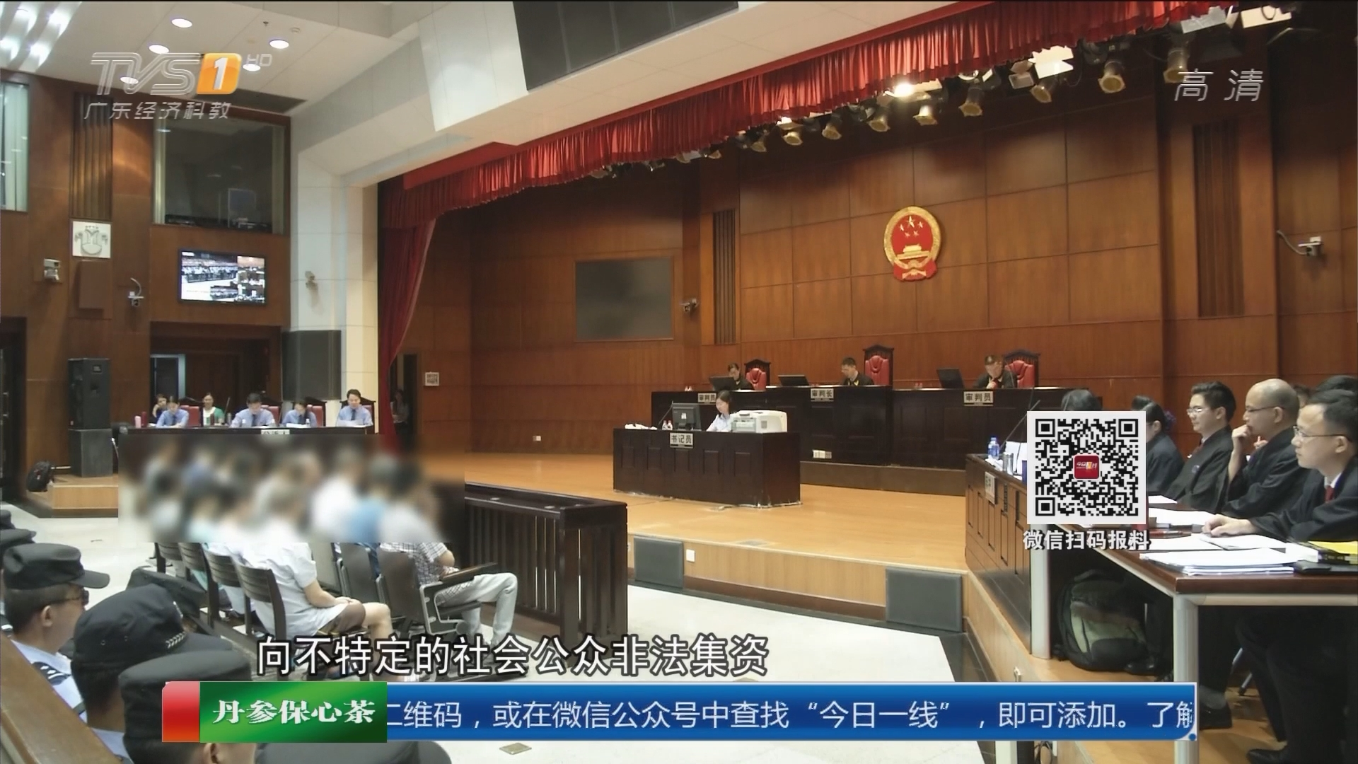 """""""天泽""""集资诈骗案开审:高息诱饵骗老人 7年骗钱超11亿"""