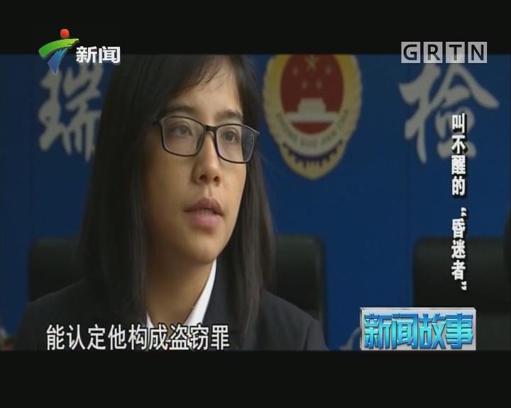 """[2017-06-19]新闻故事:叫不醒的""""昏迷者"""""""