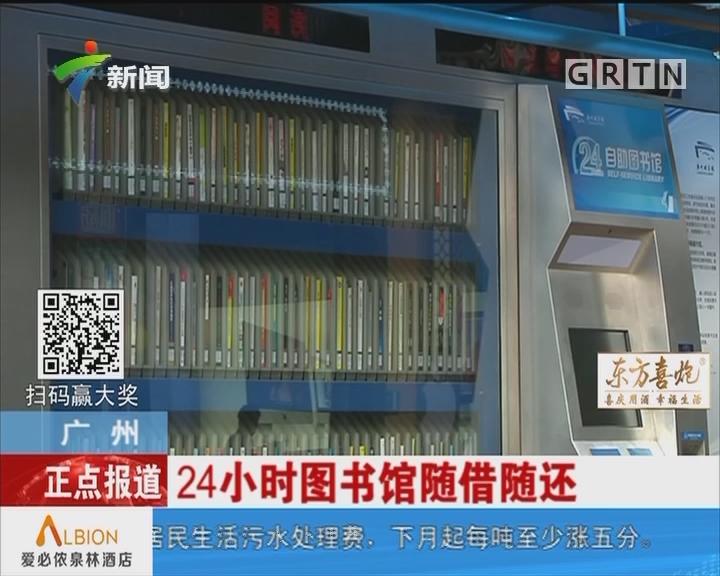 广州:24小时图书馆随借随还