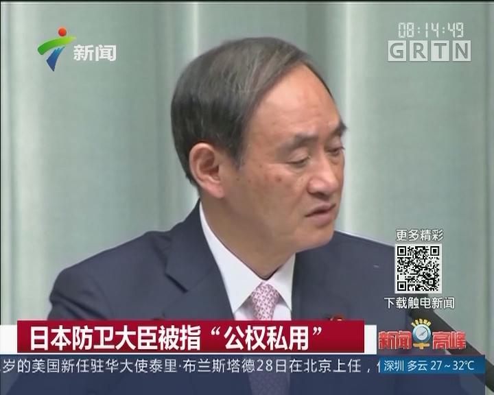 """日本防卫大臣被指""""公权私用"""""""