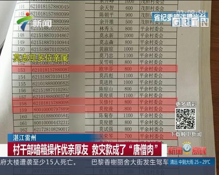 """湛江雷州:村干部暗箱操作优亲厚友 救灾款成了""""唐僧肉"""""""
