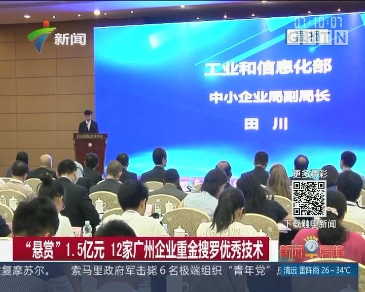 """""""悬赏""""1.5亿元 12家广州企业重金搜罗优秀技术"""