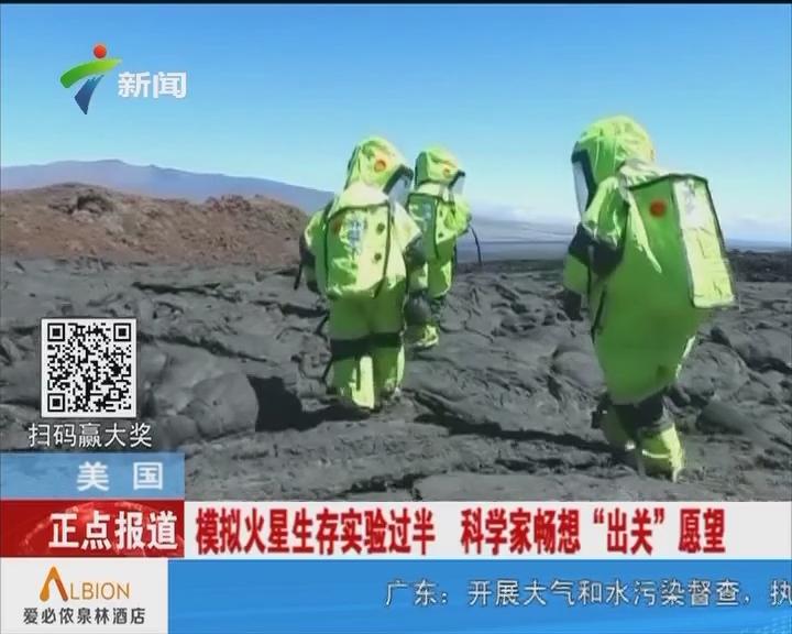 """美国:模拟火星生存实验过半 科学家畅想""""出关""""愿望"""