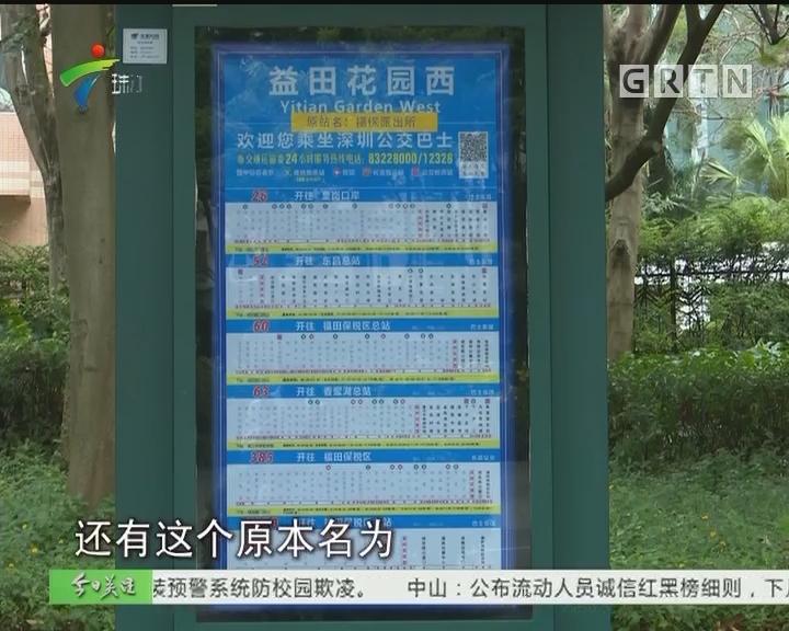 """深圳:同名站点相隔40公里 109个""""乌龙""""站点将更名"""