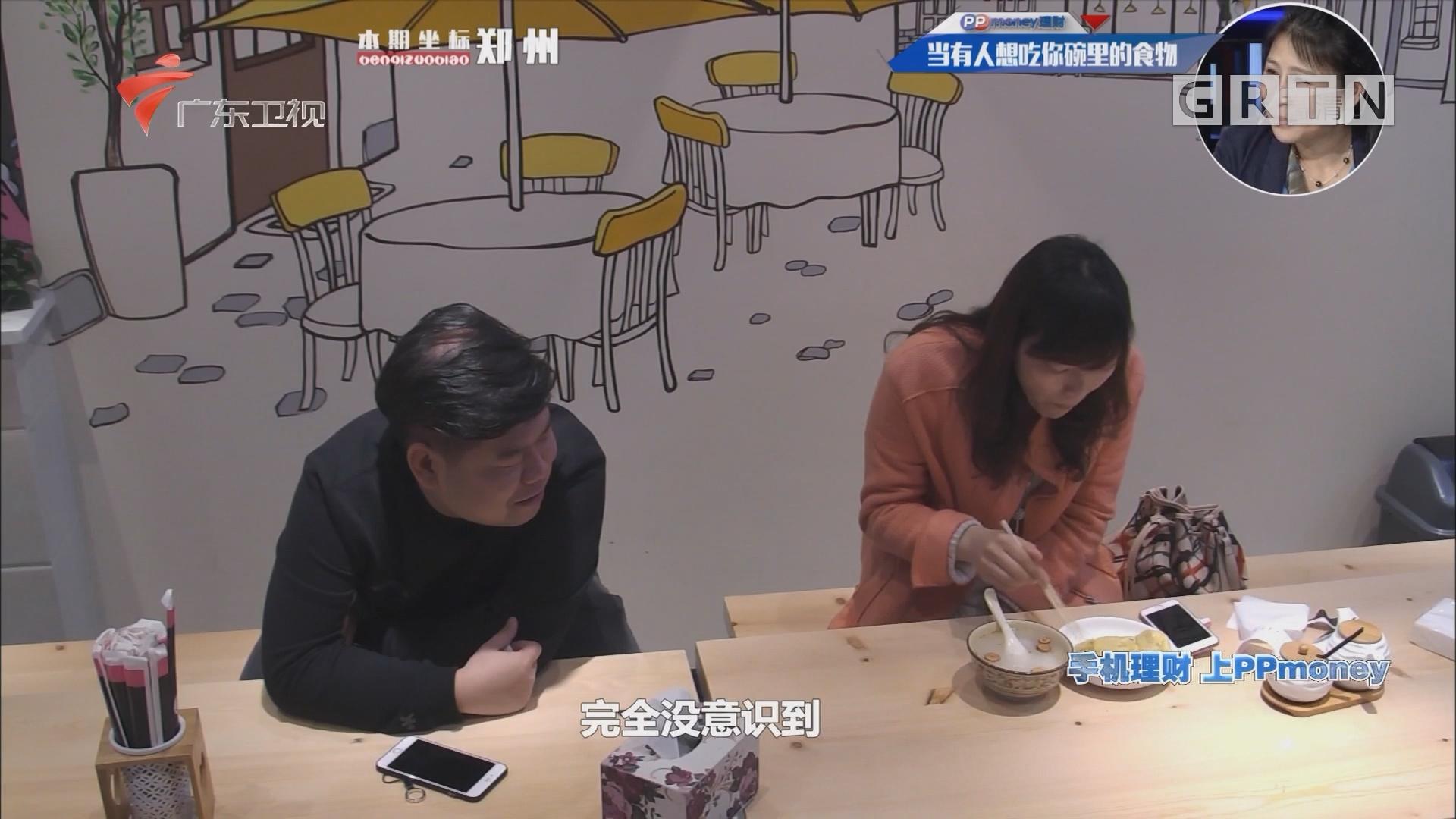 [HD][2017-06-01]你会怎么做:当有人想吃你碗里的食物
