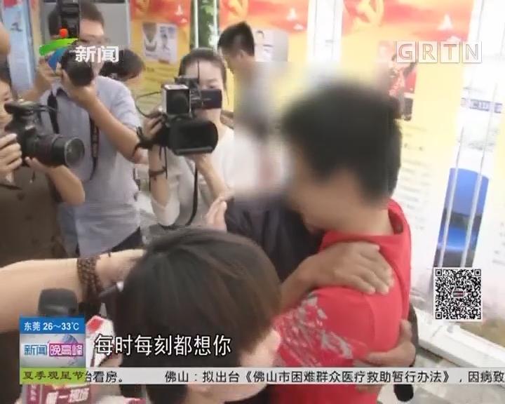 深圳:幼童深夜被拐卖 19年后终与亲生父母相认