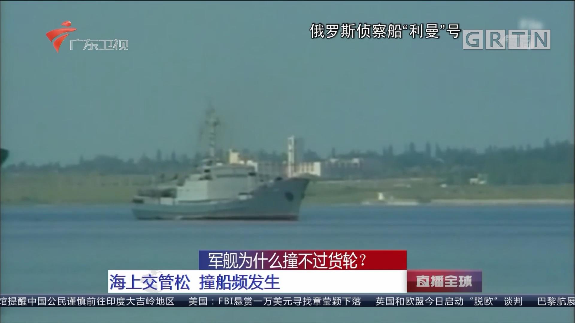 军舰为什么撞不过货轮?海上交管松 撞船频发生