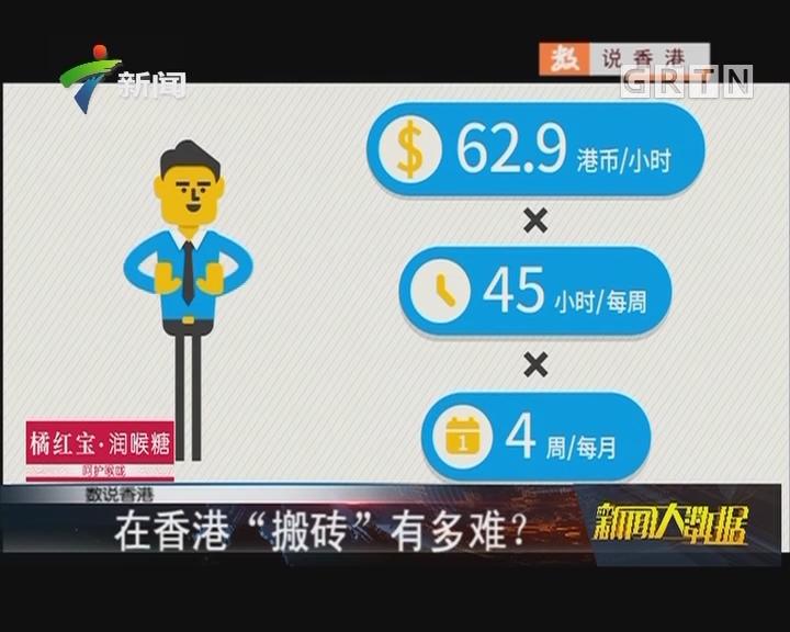 """在香港""""搬砖""""有多难?"""