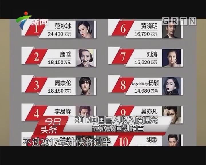 2017中国名人收入榜曝光 范冰冰位列榜首