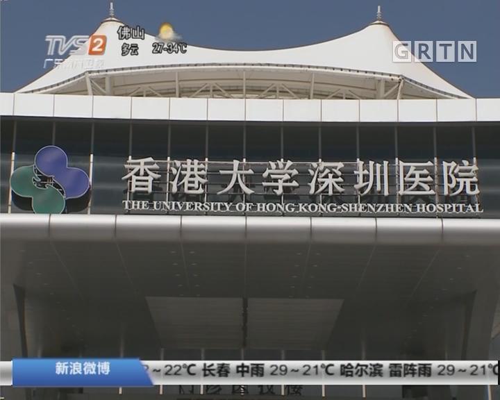 香港回归20周年之医疗合作篇:港大深圳医院 粤港合作医改试点