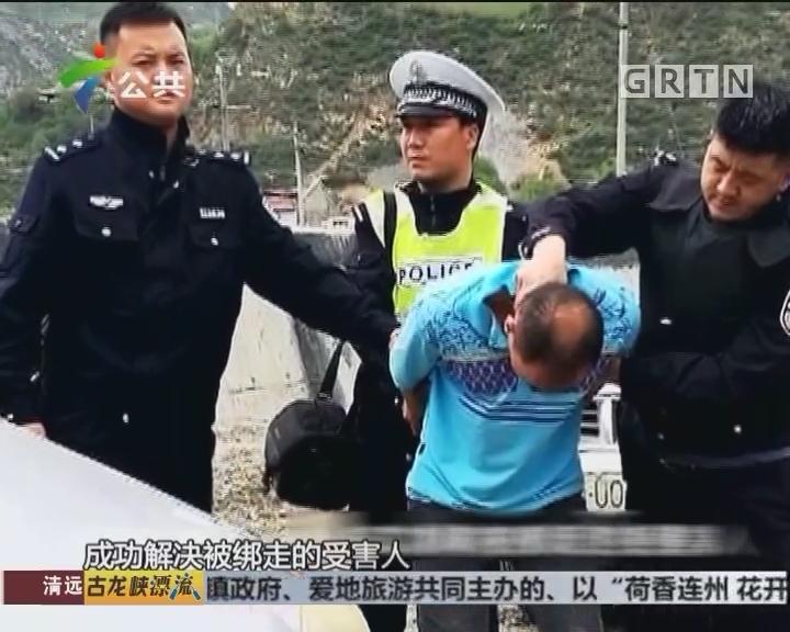 警方5小时破案 安全解救被绑架女子