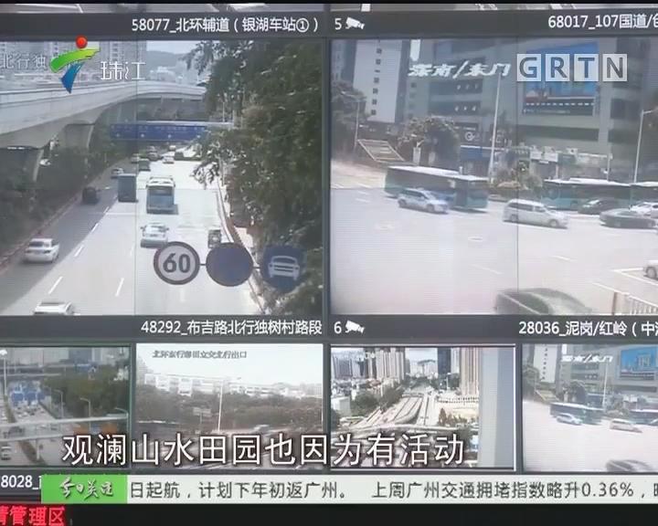 深圳:商业活动引发交通拥堵 两景点将受罚