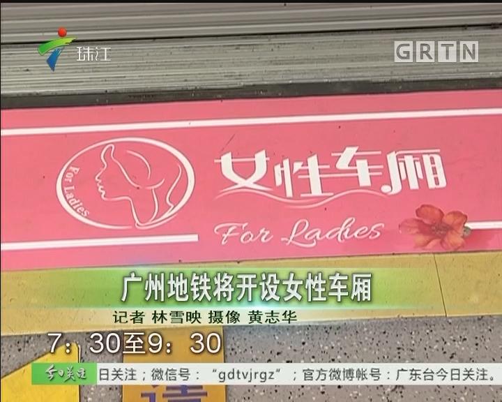 广州地铁将开设女性车厢