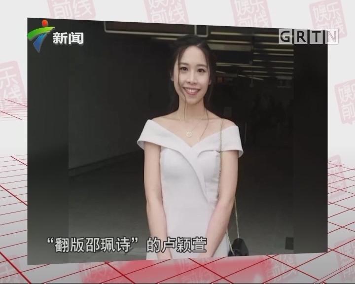 """港姐复试不乏美女""""仙气李若彤""""成热门"""