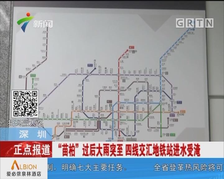 """深圳:""""苗柏""""过后大雨突至 四线交汇地铁站进水受淹"""