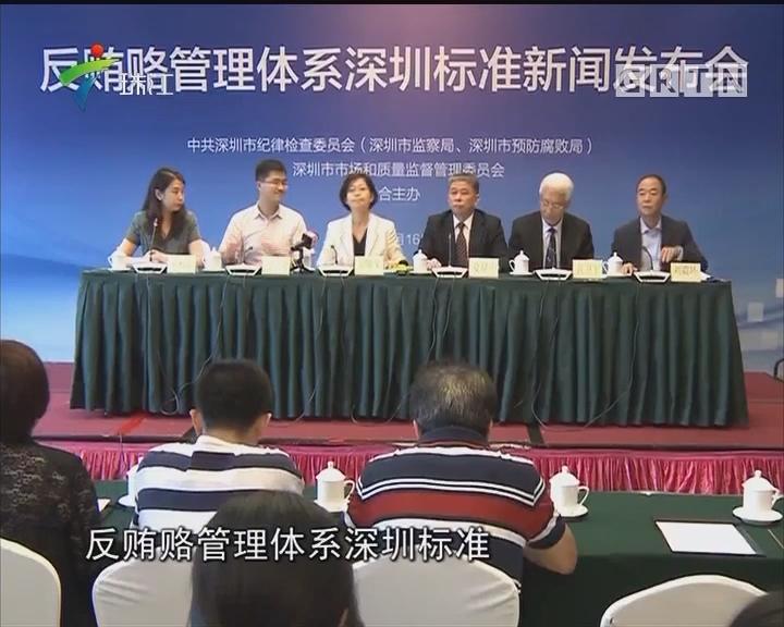 深圳出台国内首个商业组织反贿赂地方标准