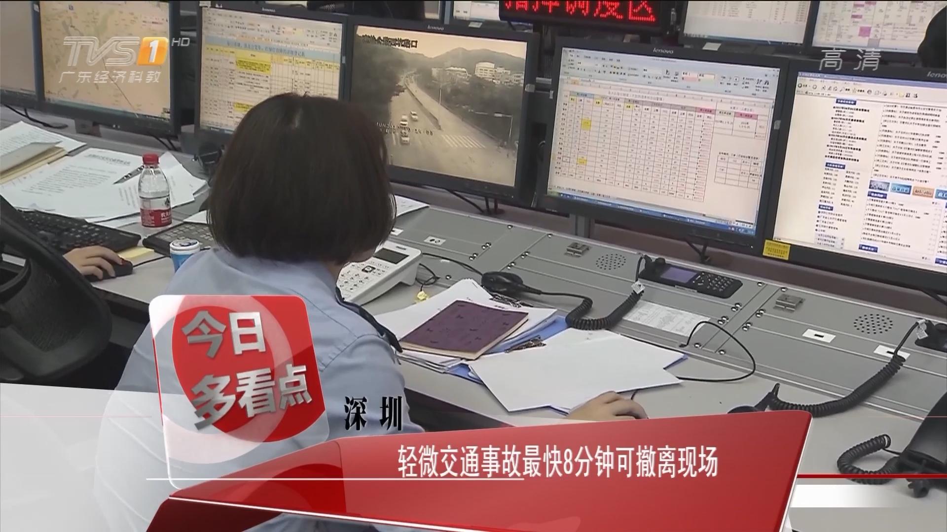 深圳:轻微交通事故最快8分钟可撤离现场