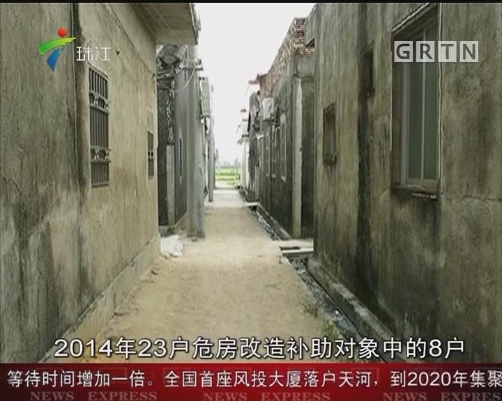 汕尾陆丰:危房改造问题重重 村干部弄虚作假雁过拔毛