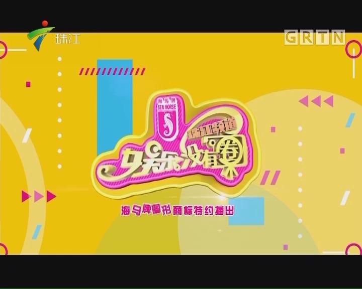[2017-06-29]娱乐没有圈:香港回归二十周年圈圈特别策划 粤港歌手挑战赛