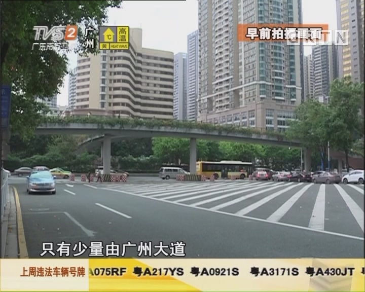 交通有料报《广州大道金穗路口斑马线新调整》