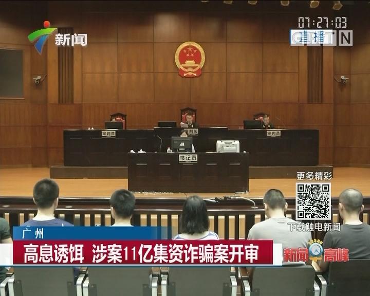 广州:高息诱饵 涉案11亿集资诈骗案开审